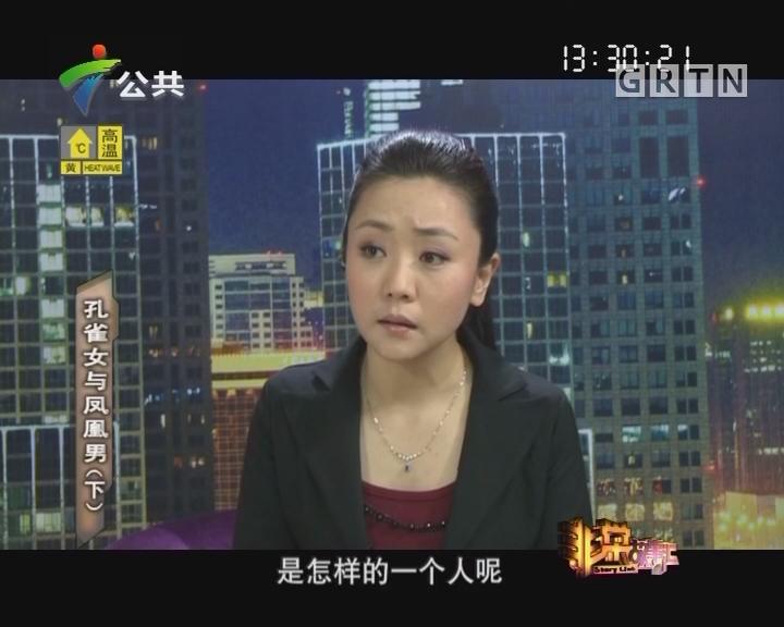 [2017-07-21]非常故事汇:孔雀女与凤凰男(下)