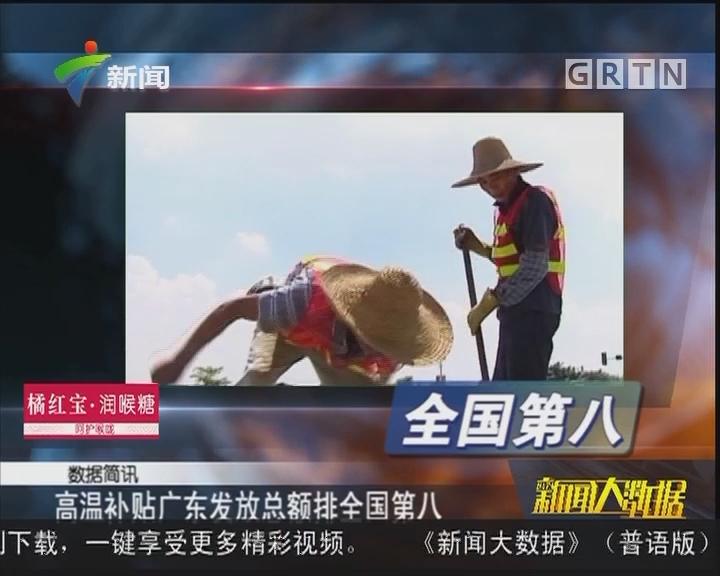 高温补贴广东发放总额排全国第八