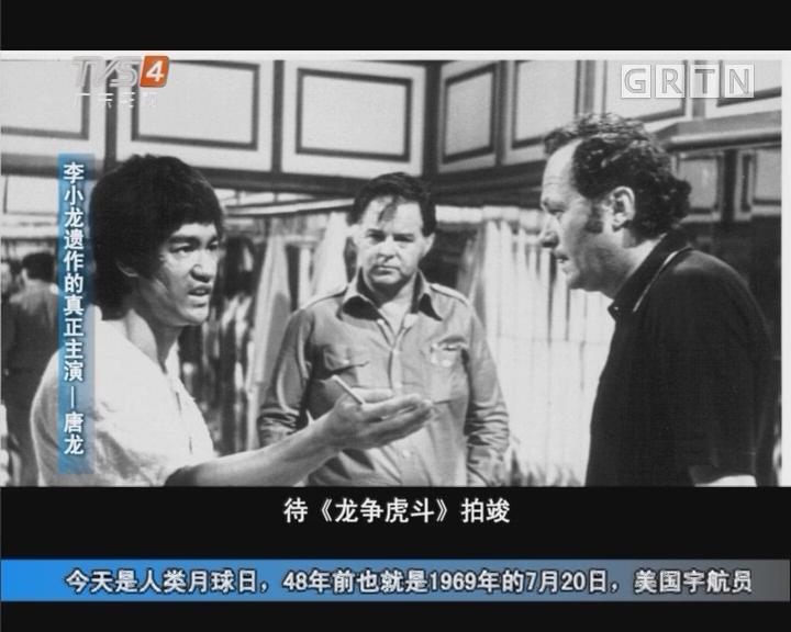 [2017-07-20]军晴剧无霸:军晴万花筒:李小龙遗作的真正主演——唐龙