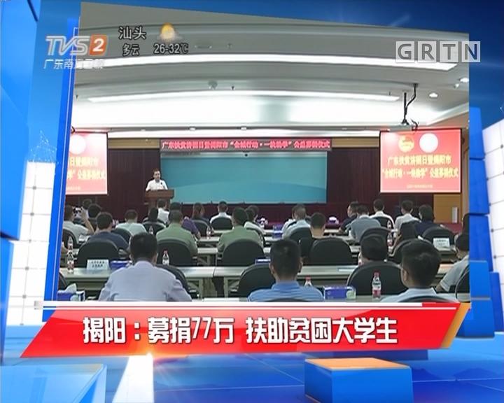 揭阳:募捐77万 扶助贫困大学生