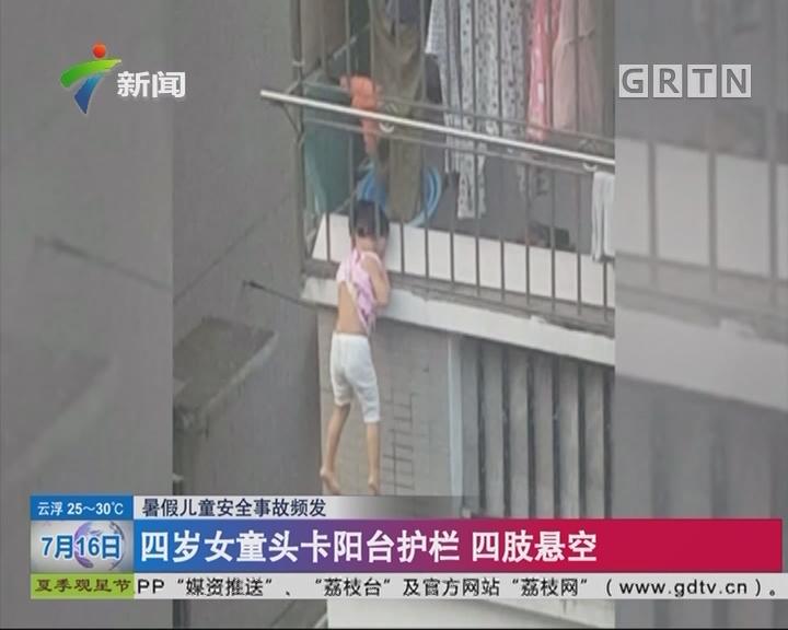 暑假儿童安全事故频发:四岁女童头卡阳台护栏 四肢悬空