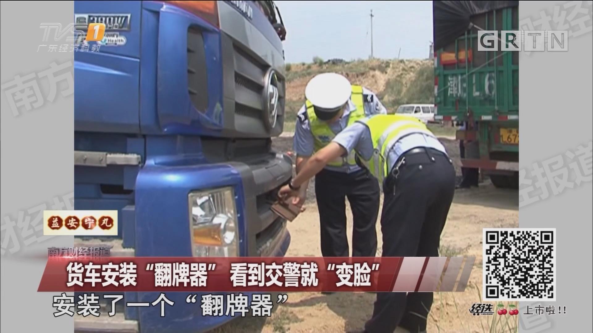 """货车安装""""翻牌器"""" 看到交警就""""变脸"""""""