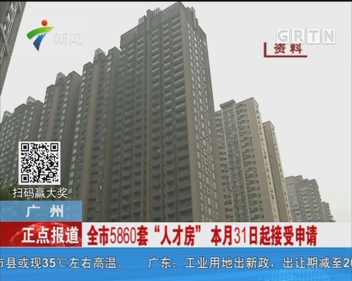 """广州:全市5860套""""人才房"""" 本月31日起接受申请"""