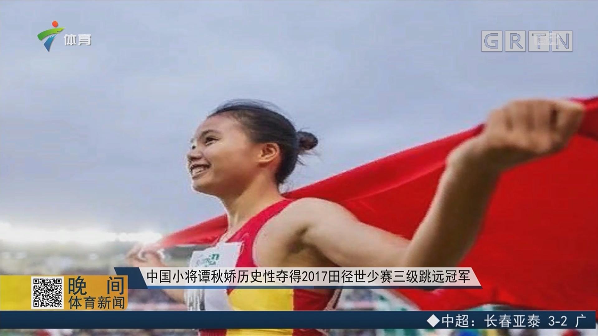 中国小将谭秋娇历史性夺得2017田径世少赛三级跳远冠军