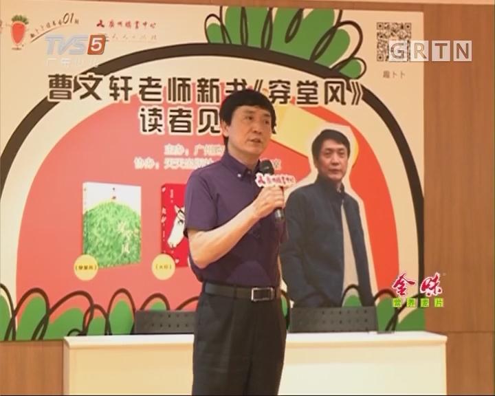 [2017-07-19]南方小记者:曹文轩携新作《穿堂风》与广州读者见面