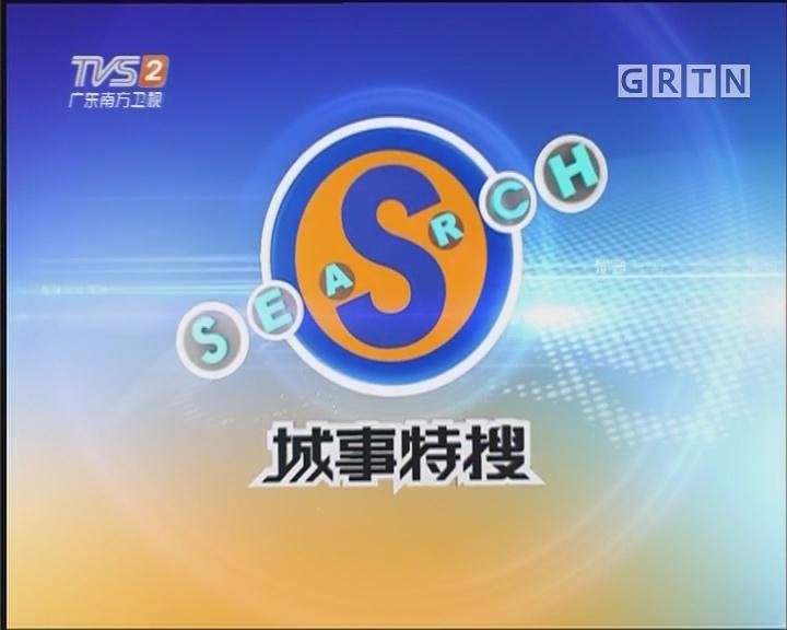 [2017-07-16]城事特搜:广东阳江海陵岛发生两起溺水事件