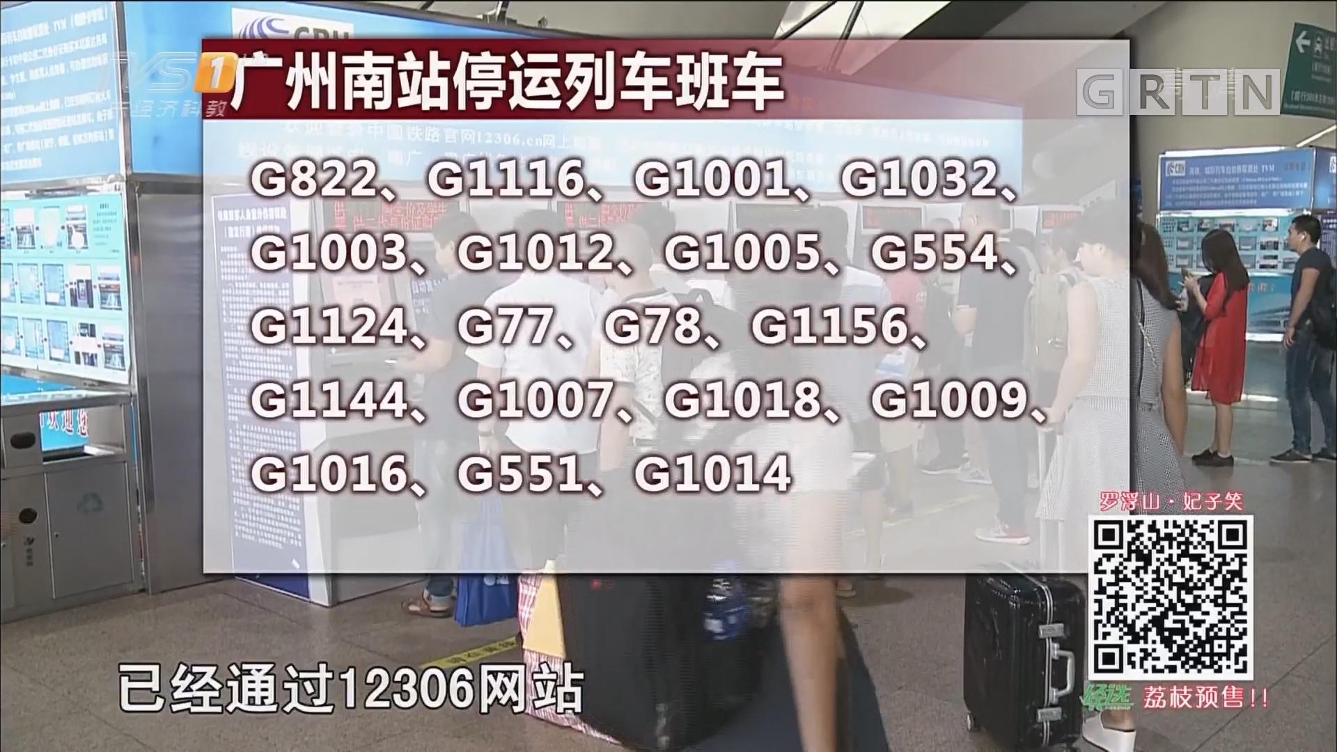 紧急扩散!因湖南大雨 广州南站41趟列车停运