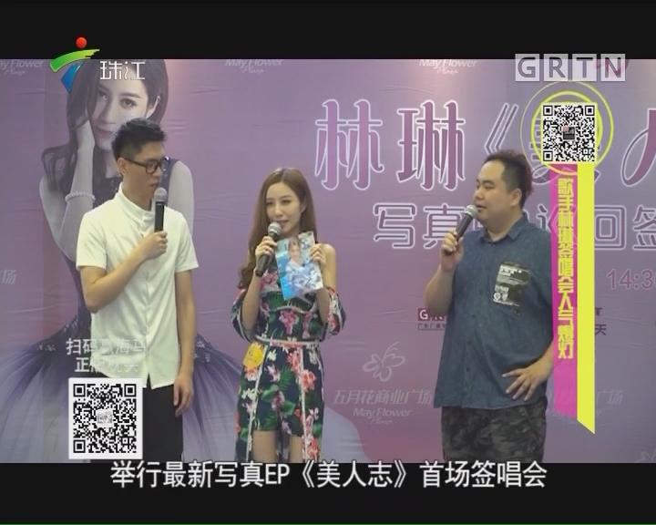 歌手林琳签唱会人气爆灯