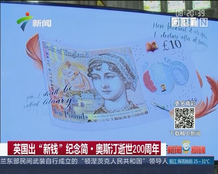 """英国出""""新钱""""纪念简·奥斯汀逝世200周年"""