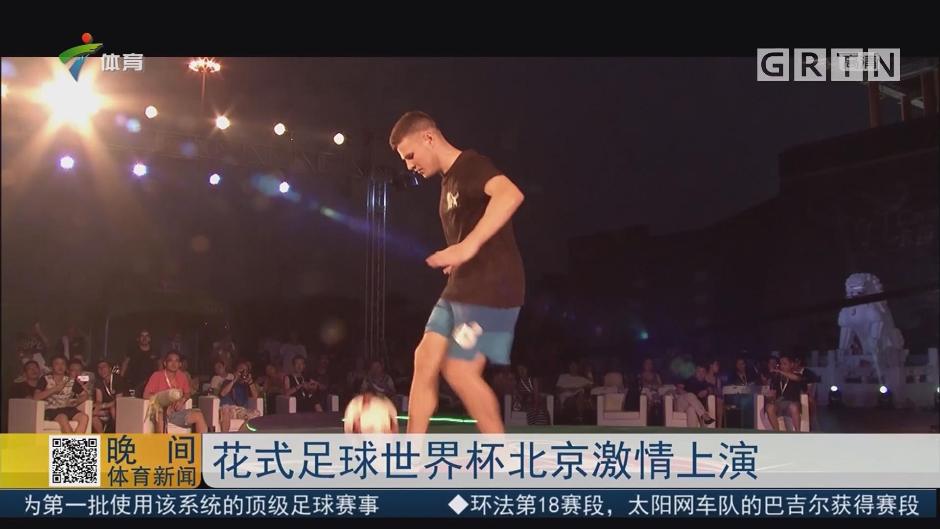 花式足球世界杯北京激情上演