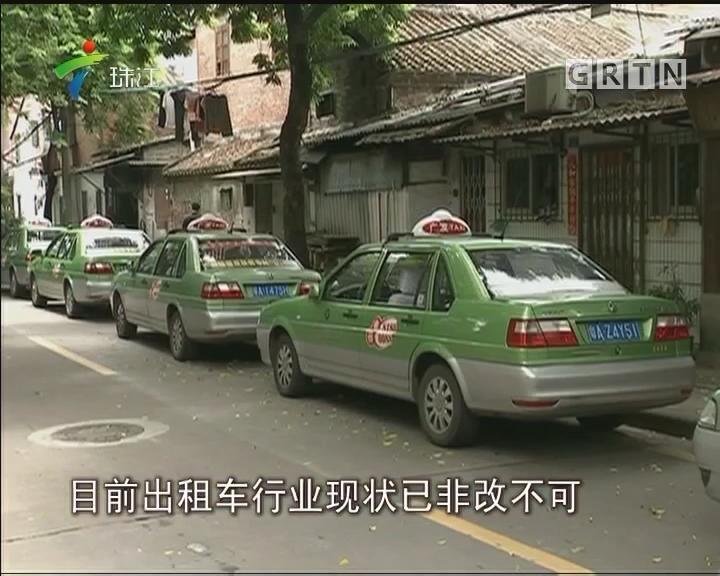 出租车调价调查:涨价收入能否真正进入司机钱袋子?