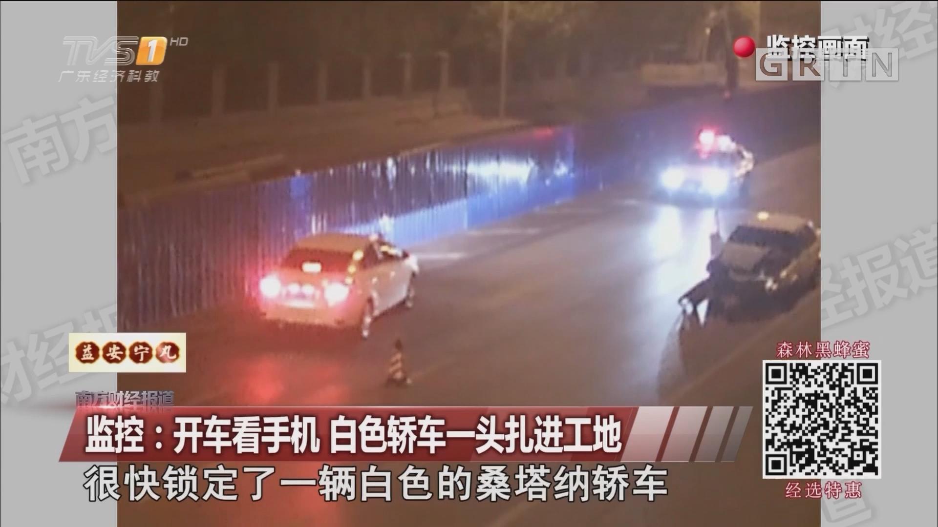 监控:开车看手机 白色轿车一头扎进工地