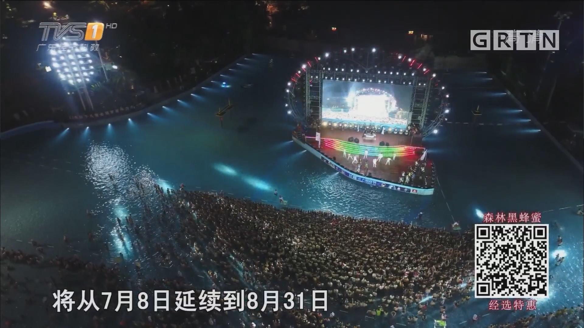 嗨翻天!长隆打造全球唯一的水上电音派对