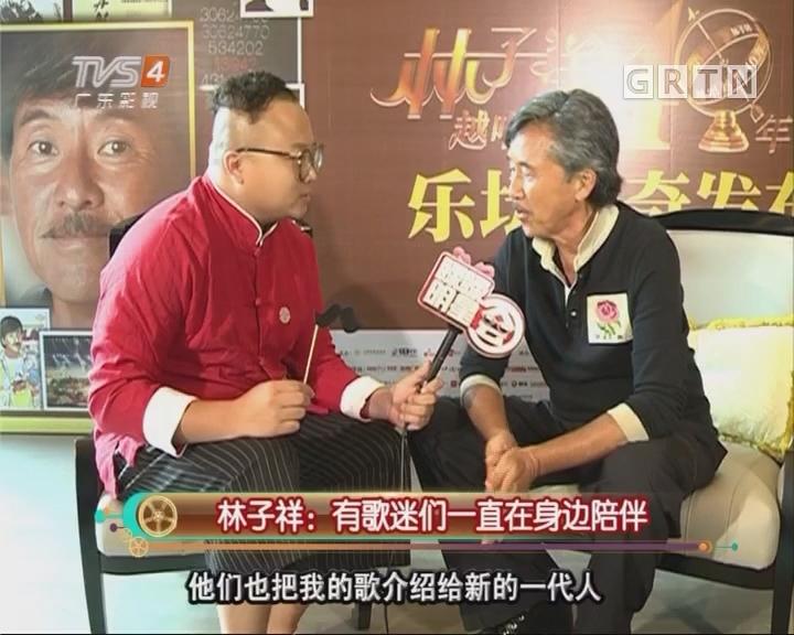 林子祥纪念出道40周年巡回演唱会
