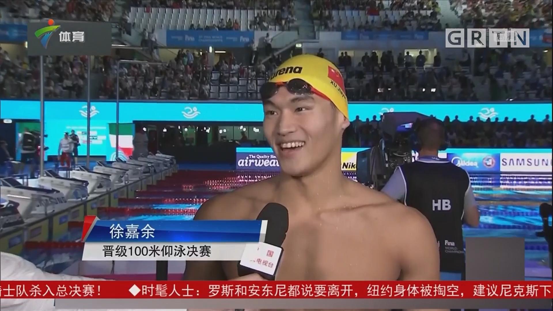 半决赛第一 徐嘉余强势晋级100米仰泳决赛