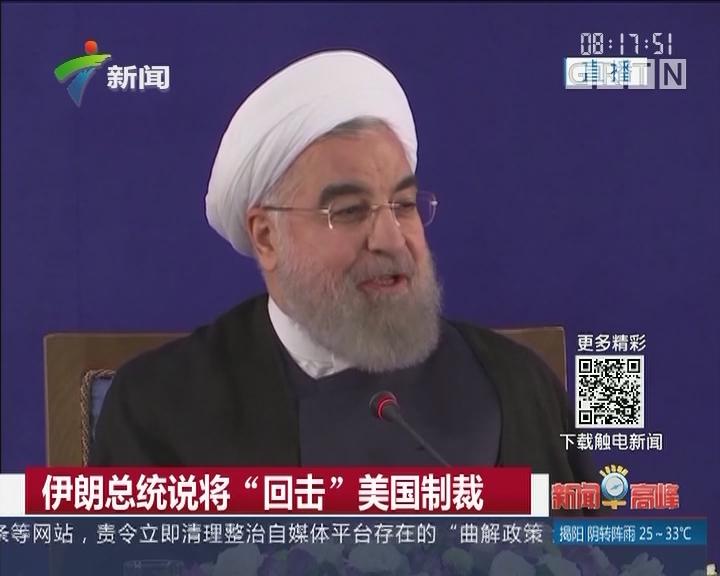 """伊朗总统说将""""回击""""美国制裁"""