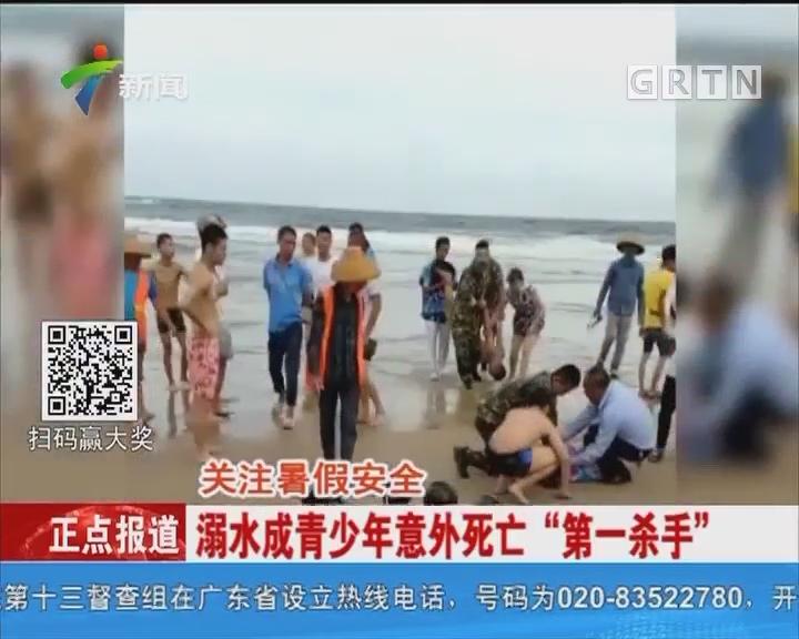 """关注暑假安全:溺水成青少年意外死亡""""第一杀手"""""""