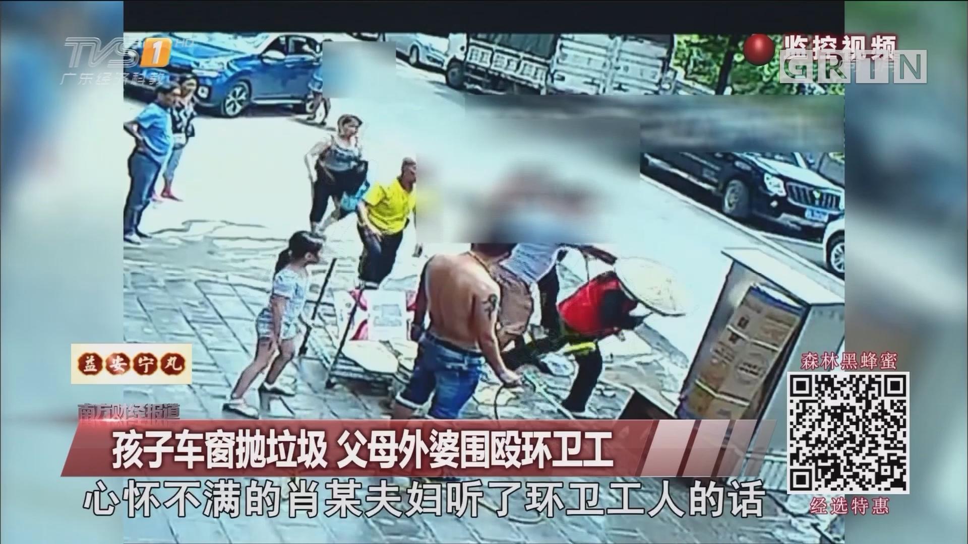 孩子车窗抛垃圾 父母外婆围殴环卫工