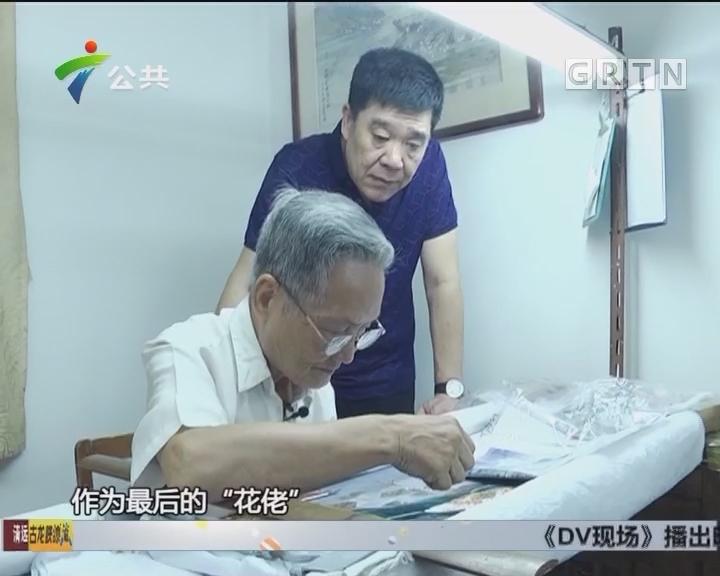 """心传粤文化:坚守千年广绣——最后的""""花佬""""许炽光"""