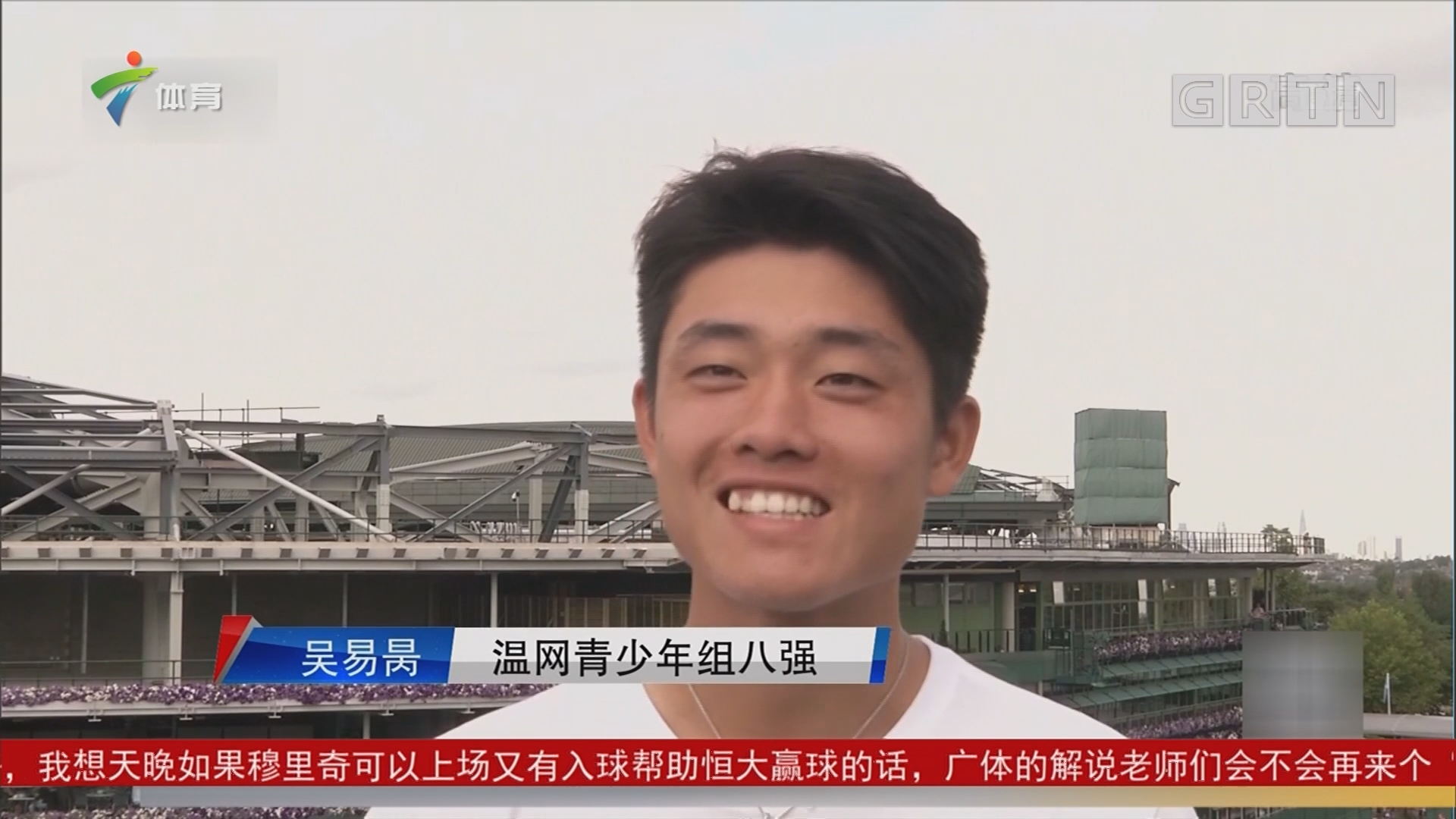吴易昺晋级温网青少年赛八强