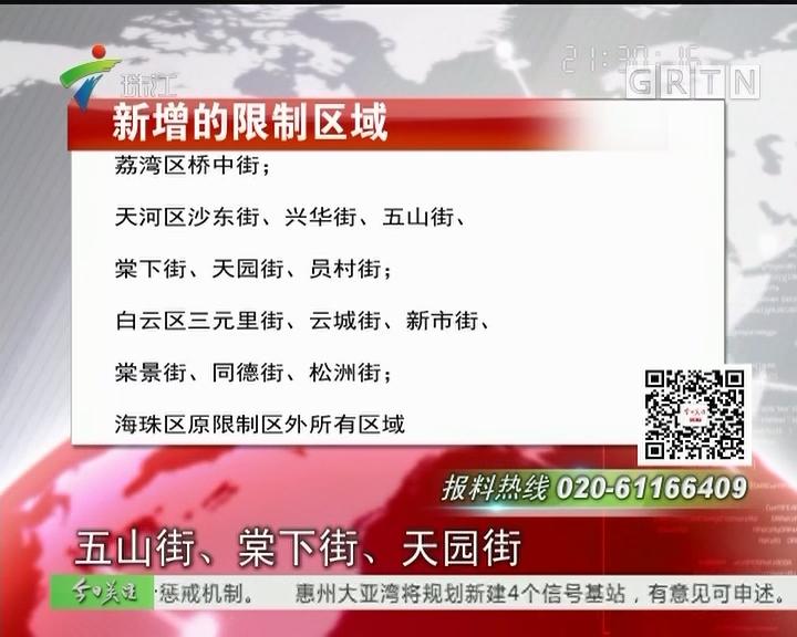 广州:活禽经营限制区明起扩大范围