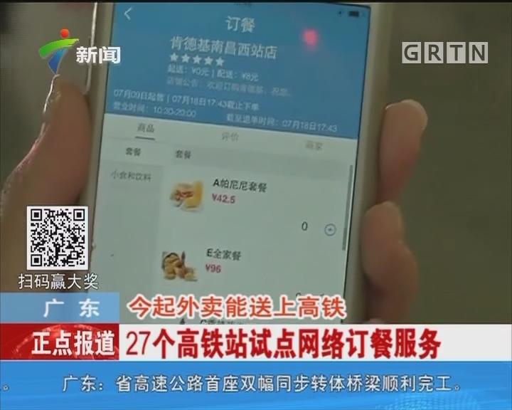 广东:今起外卖能送上高铁 27个高铁站试点网络订餐服务