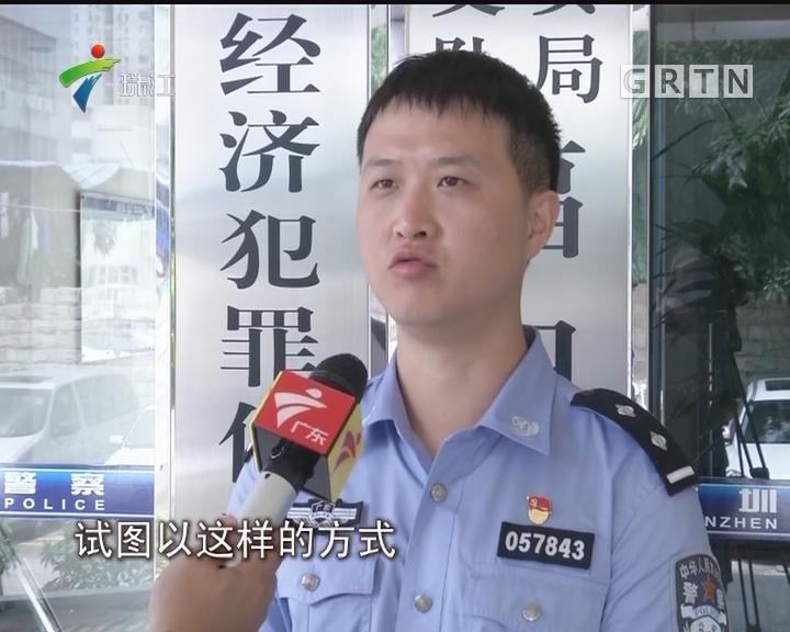 深圳警方侦破一起传销案 涉案金额高达2亿