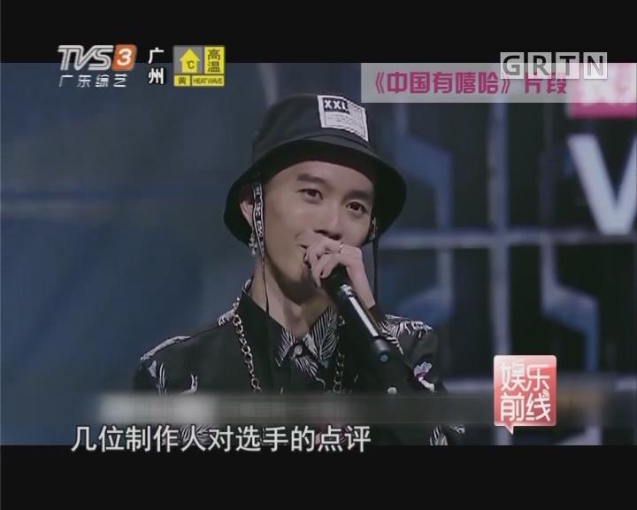 《中国有嘻哈》被质疑 黑幕是不是真的存在?