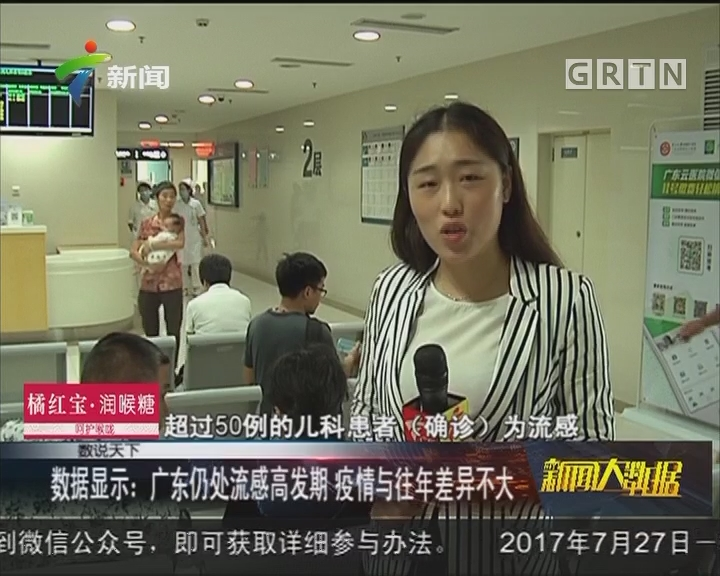 数据显示:广东仍处流感高发期 疫情与往年差异不大