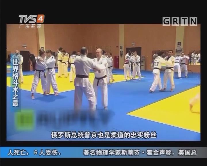 [2017-07-04]军晴剧无霸:军晴万花筒:世界格斗术之最