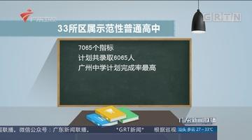广州中考提前批指标计划录取7269人