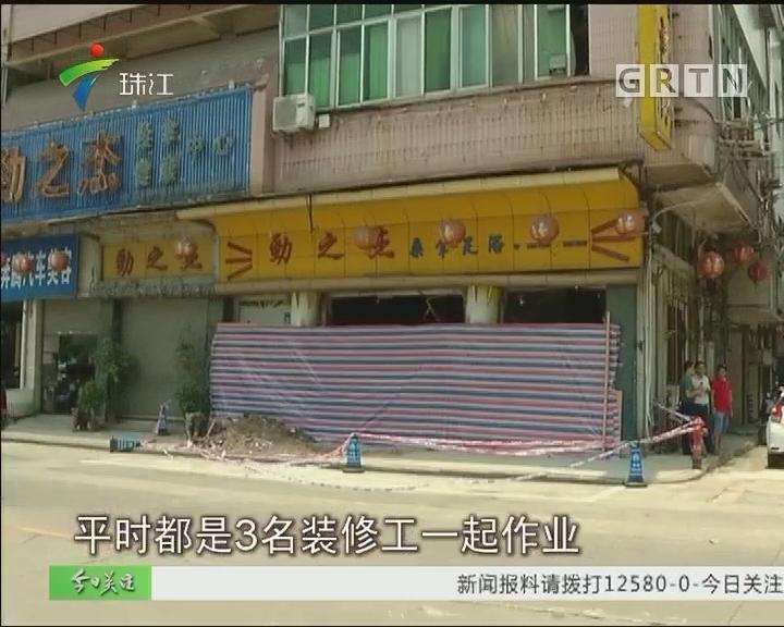 台山:会所夹层坍塌 两名装修工身亡