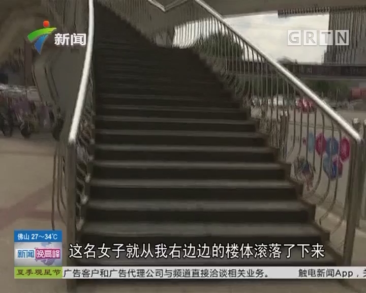 低头族注意:女子过天桥玩手机 不慎摔落