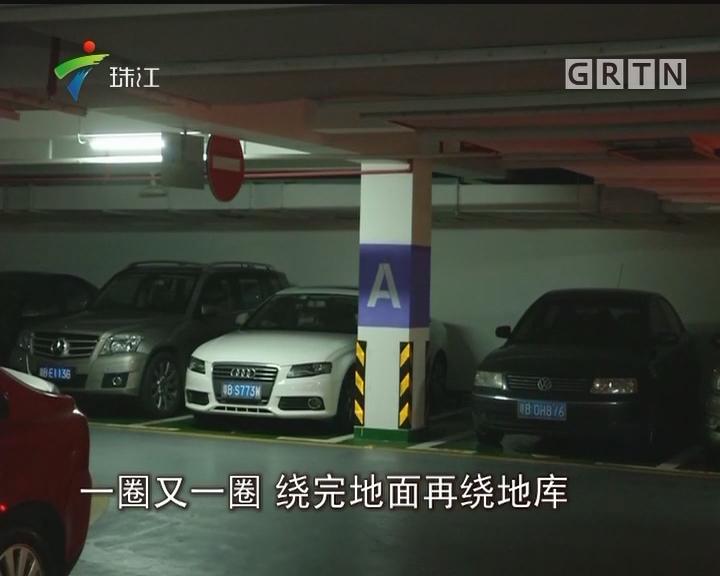 """深圳:错峰使用停车场 住宅写字楼车位""""互助"""""""