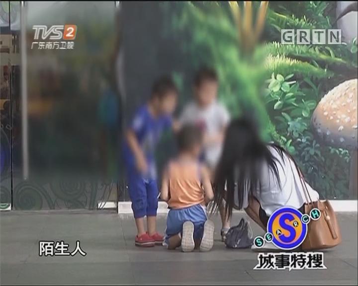 暑期儿童被拐高发 孩子安全如何保障(三)