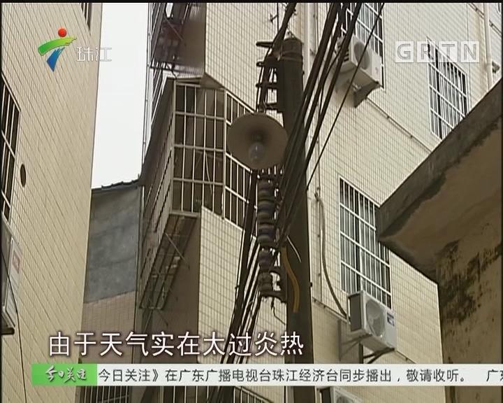 广州:仓头村连续停电三晚 居民苦不堪言