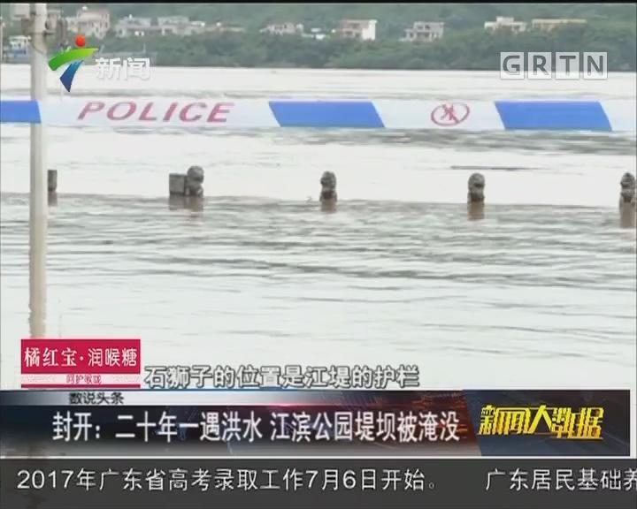 封开:二十年一遇洪水 江滨公园堤坝被淹没