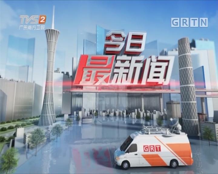 [2017-07-20]今日最新闻:广州增城:小轿车撞翻大货车?