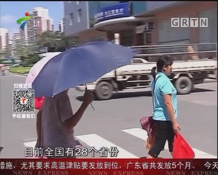 高温津贴 广东发放总额在全国排第八