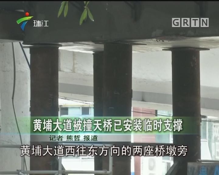 黄埔大道被撞天桥已安装临时支撑