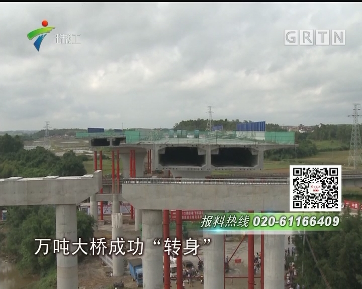 """壮观!广东高速桥梁首例 万吨大桥""""转身""""合拢"""