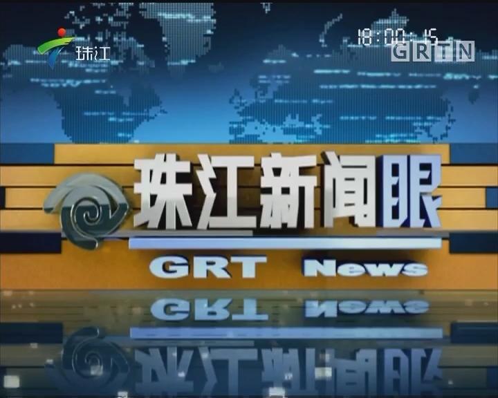 [2017-07-24]珠江新闻眼:组织5人以上未成年人卖淫 最高判无期