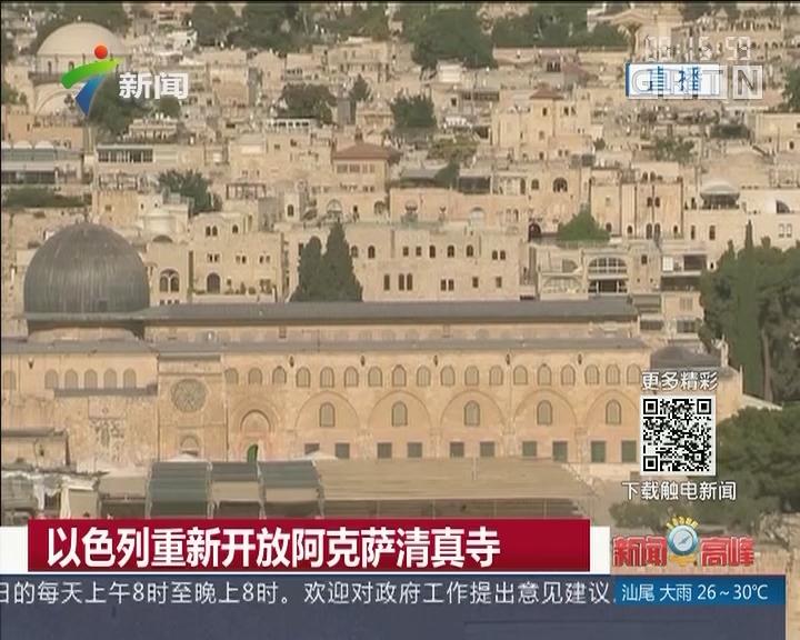 以色列重新开放阿克萨清真寺