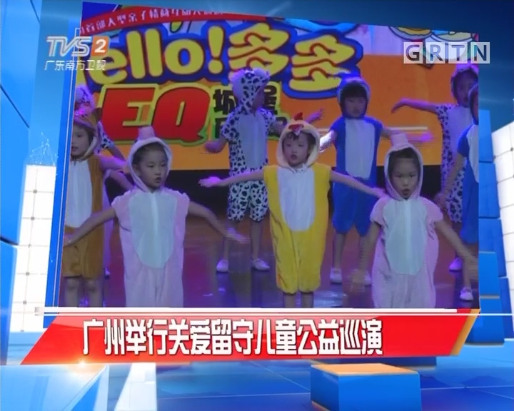广州举行关爱留守儿童公益巡演