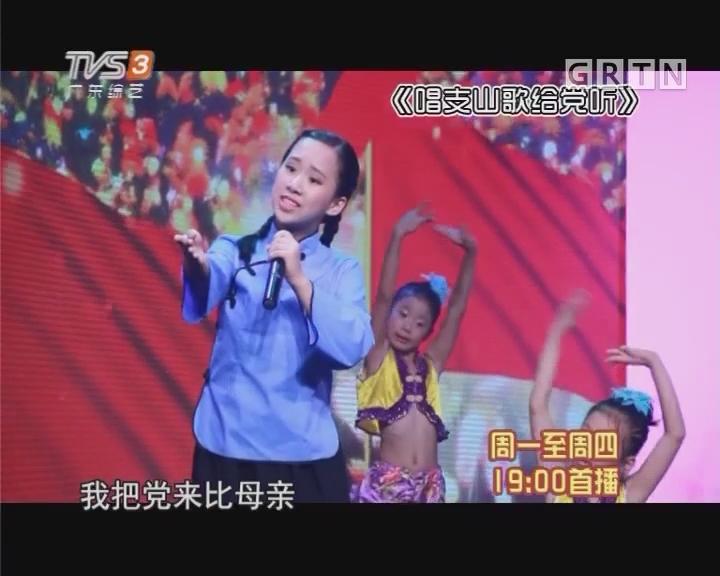 《小金钟大舞台》特别企划 童心飞扬唱支山歌给党听