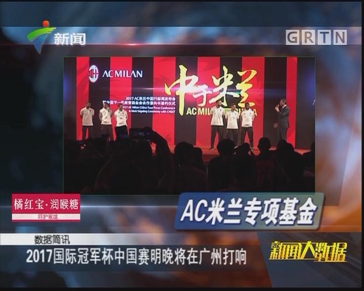 2017国际冠军杯中国赛明晚将在广州打响