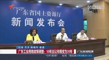 广东工业用地政策调整:50年出让年限变为20年