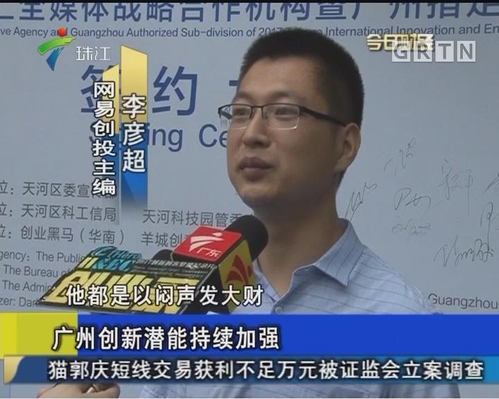 广州创新潜能持续加强
