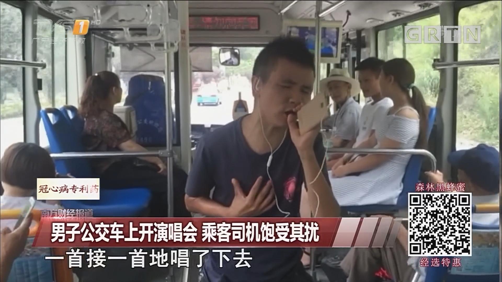男子公交车上开演唱会 乘客司机饱受其扰