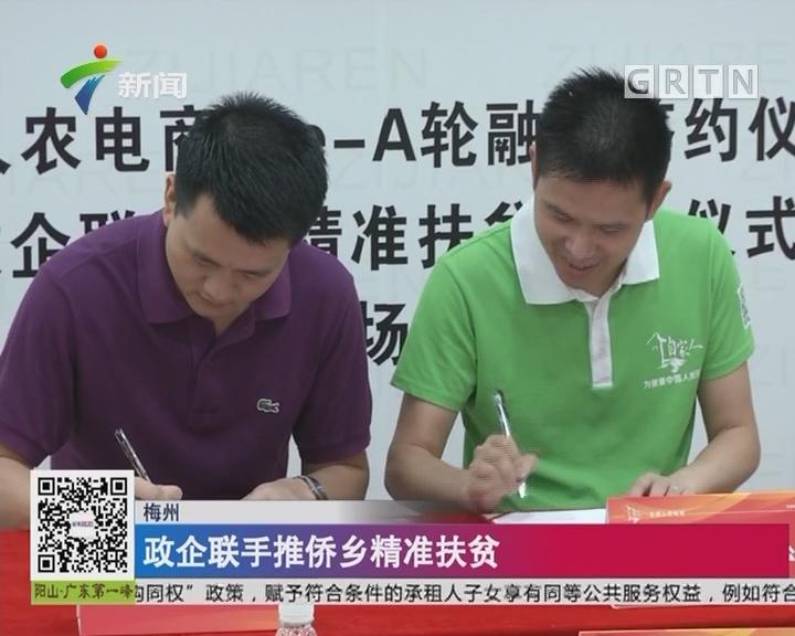 梅州:政企联手推侨乡精准扶贫